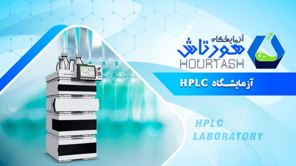 دستگاه HPLC