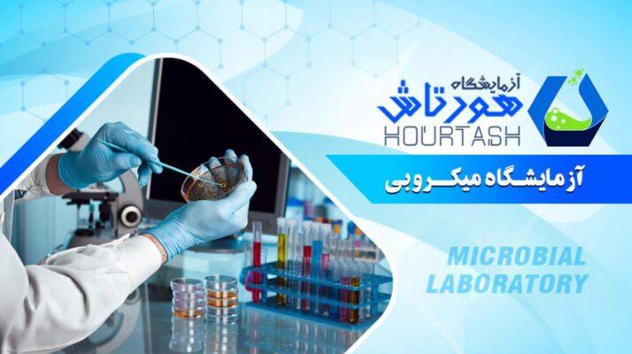 آزمایشگاه میکروبی